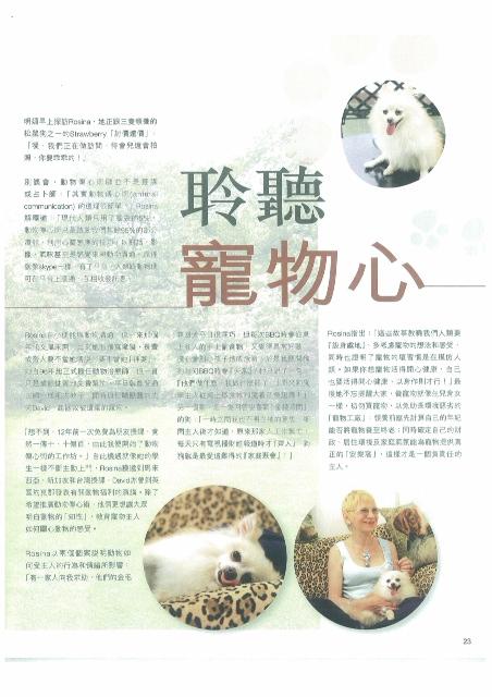 雜誌訪問: 城市Gain喜